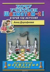 Хочу учиться шахматам - 2! Второй год обучения