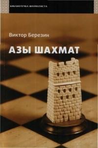 Азы шахмат
