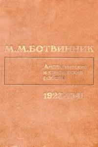 Аналитические и критические работы (1923 – 1941)