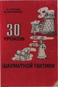 30 уроков шахматной тактики