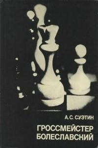 Гроссмейстер Болеславский