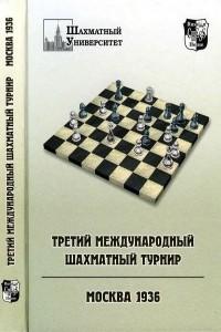 Третий международный шахматный турнир