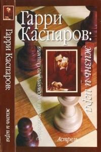 Гарри Каспаров жизнь и игра