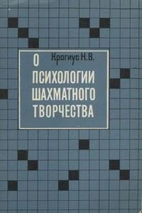 О психология в шахматном творчестве