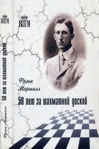 Маршал - 50 лет за шахматной доской