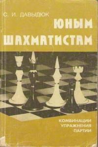Юным шахматистам