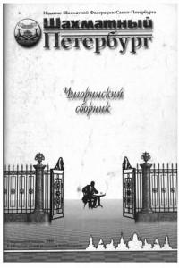 Чигоринский сборник