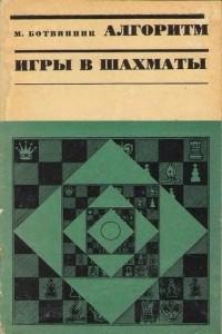 Алгоритм игры в шахматы