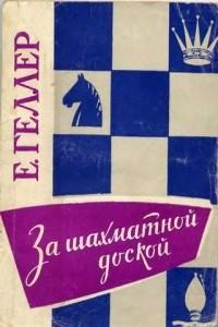 За шахматной доской