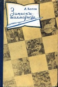 Записки шахматиста