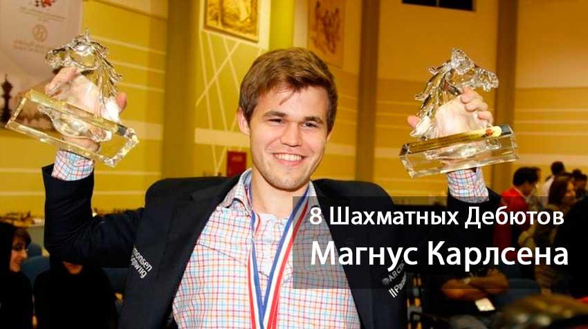 8 Шахматных дебютов Магнус Карлсена