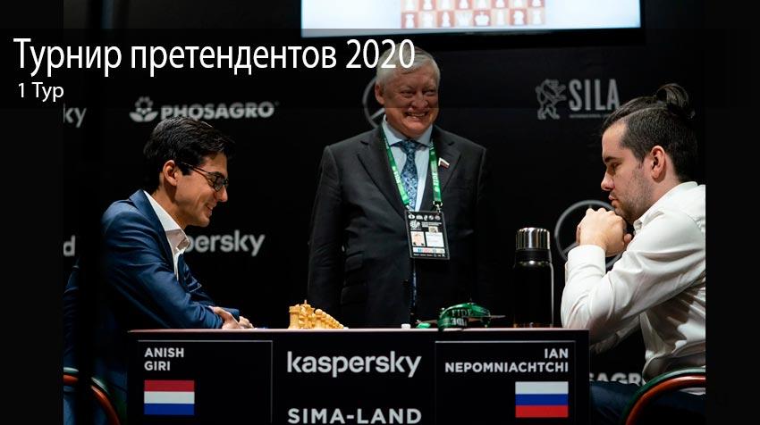 1 Тур. Турнир претендентов 2020 по шахматам