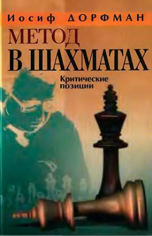 Метод в шахматах. Критические позиции