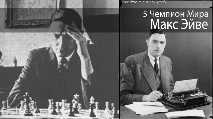 Макс Эйве