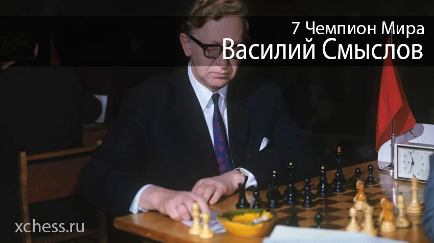 Василий Смыслов