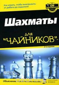 Шахматы для