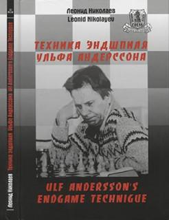 Техника эндшпиля Ульфа Андерссона