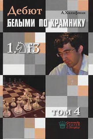 Дебют белыми по Крамнику 1.Кf3. Том 4