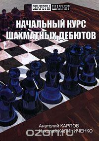 Начальный курс шахматных дебютов