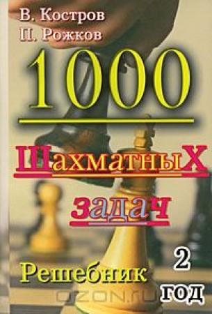 1000 шахматных задач. Решебник. 2 год