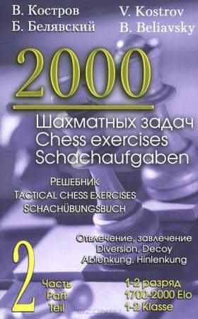 2000 шахматных задач. 1-2 разряд. Отвлечение, завлечение. Решебник. Часть 2