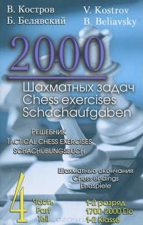 2000 шахматных задач. Шахматные окончания. Решебник. Часть 4