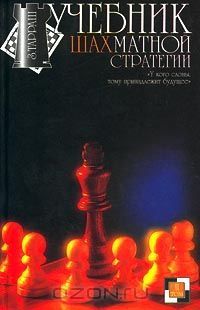 Учебник шахматной стратегии. Том II