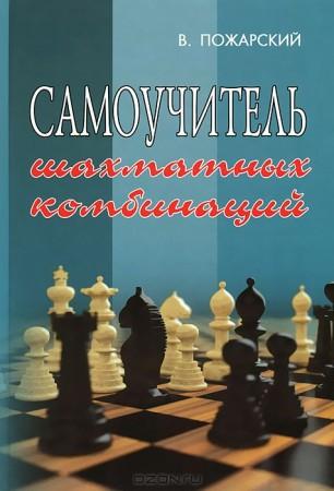 Самоучитель шахматных комбинаций