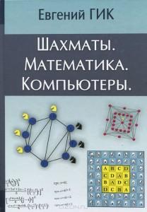 Шахматы. Математика. Компьютеры