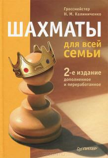Шахматы для всей семьи (2-е издание)