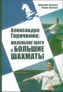 Александра Горячкина. Маленькие шаги в большие шахматы
