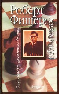 Роберт Фишер: жизнь и игра