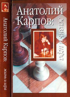 Анатолий Карпов жизнь и игра