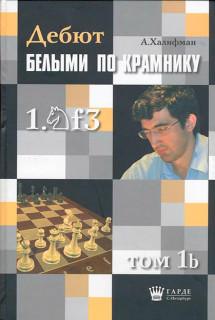 Дебют белыми по Крамнику 1.Кf3. Том 1b