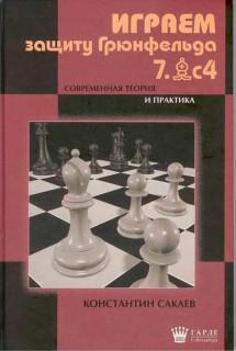 Играем защиту Грюнфельда 7. Сс4