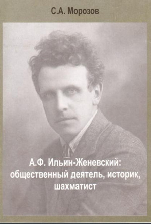 Ильин -Женевский