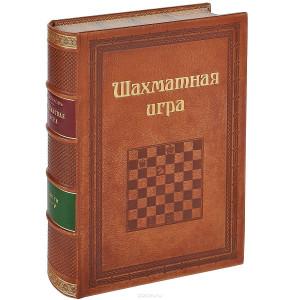 Шахматная игра. Части 1-5 (подарочное издание)