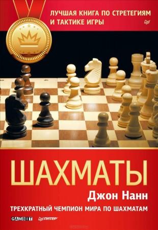 Шахматы. Лучшая книга по стратегиям и тактике игры