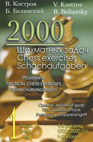 2000 шахматных задач. Часть1. Связка. Двойной удар. Решебник