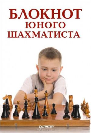 Блокнот юного шахматиста