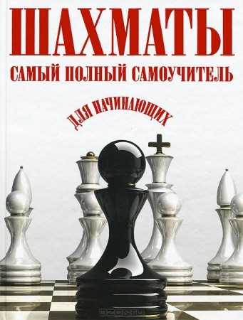 Шахматы. Самый полный самоучитель для начинающих
