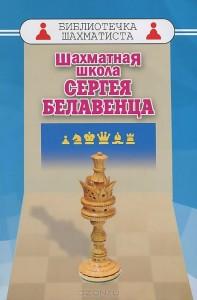 Шахматная школа Сергея Белавенца