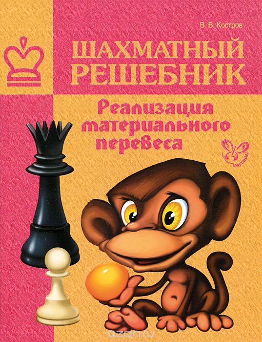 Шахматный решебник. Реализация материального перевеса
