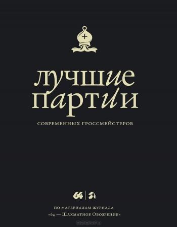 Лучшие партии современных гроссмейстеров