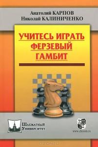 Учитесь играть Ферзевый гамбит