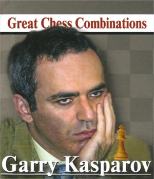 Garry Kasparov: Great Chess Combinations (миниатюрное издание)