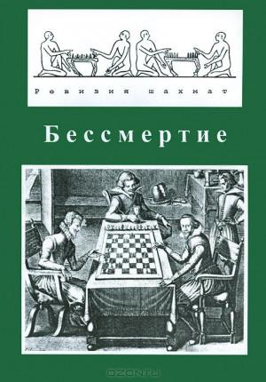 Ревизия шахмат. Альманах, книга 7. Бессмертие