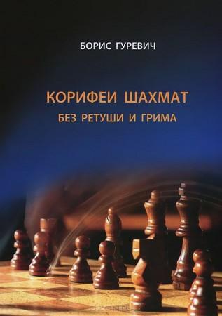 Корифеи шахмат без ретуши и грима