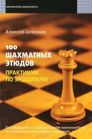 100 шахматных этюдов. Практикум по эндшпилю