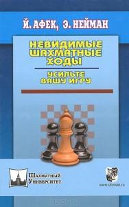 Невидимые шахматные ходы. Усильте вашу игру